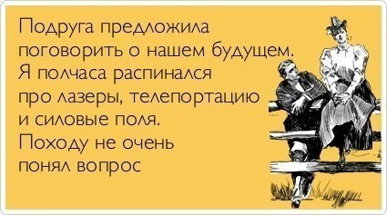 мужчины....)