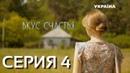Фильм Вкус счастья 4 Заключительная серия \ Мелодрама 2019