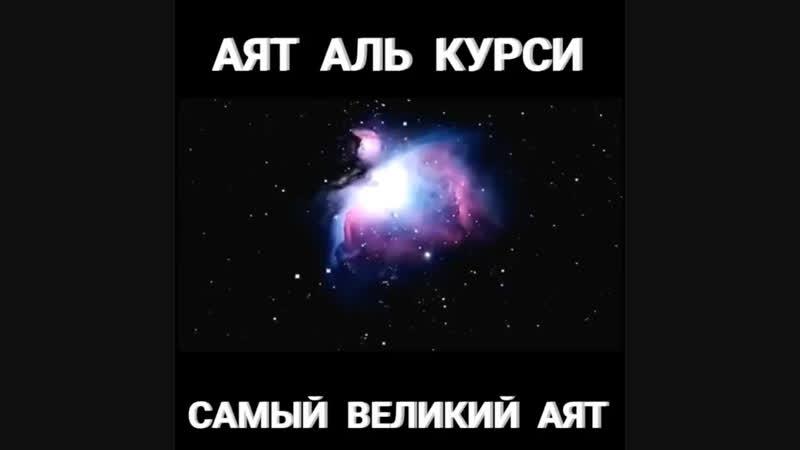 Аятуль курси🍃