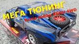 Тюнингованный Remo Hobby - Который Смог!! Китайский сын - TRAXXAS Slash 4x4.
