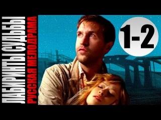 Лабиринты судьбы 1-2 серии (2014) 4-серийная мелодрама фильм сериал