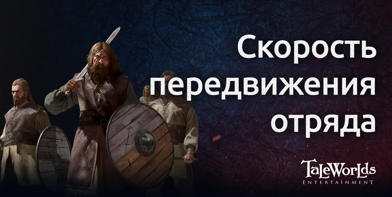 Mount & Blade 2 II: Bannerlord. Блог Разработчиков 95. Скорость передвижения отрядов