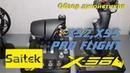 Честный обзор джойстика Saitek X55 Rhino