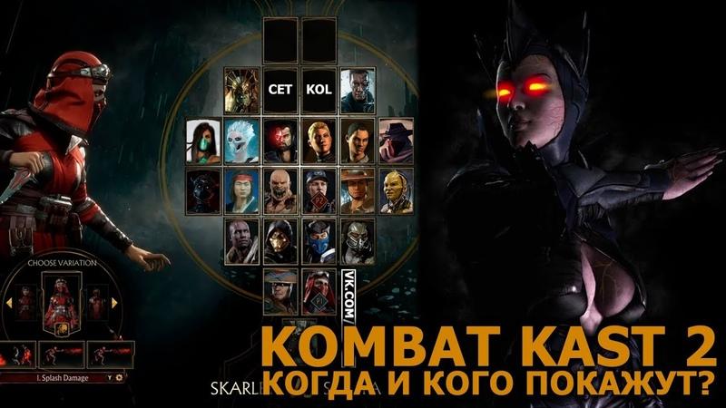 Mortal Kombat 11. Kombat Kast 2. Когда и Кого Покажут