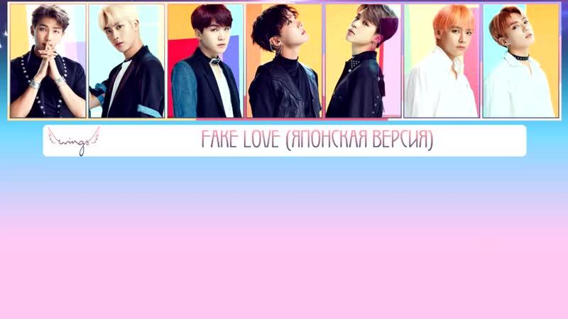 [РУС САБ] [RUS SUB] BTS - Fake love (jap ver)
