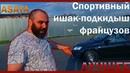 МАРАТ БОРОДА ПОЛНОЕ УНИЧТОЖЕНИЕ АВТОВАЗА   Лучшие моменты ASATA channel