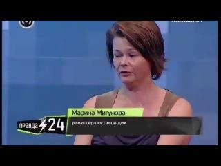 Марина Мигунова: «Цветаева мне показалась надуманной»