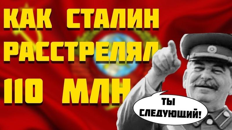 КАК СТАЛИН 110 МЛН ЛИЧНО РАССТРЕЛИВАЛ