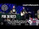 Чёрный Спутник на Рок за Котэ концерт в поддержку приюта