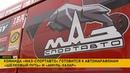МАЗ выставил четыре экипажа на ралли-рейд «Шёлковый путь – 2018»