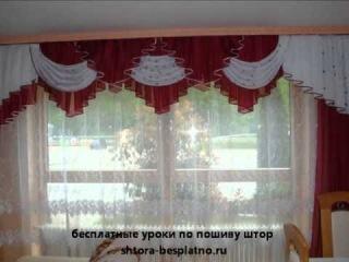 Шьем шторы для зала своими руками