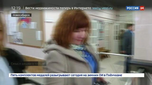 Новости на Россия 24 • В Новосибирске родители будущих выпускников сели за парты