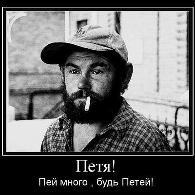 Петя Петров, 6 февраля 1989, Москва, id192219158