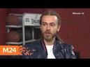 Звездный репортаж Децл - брошенный ребенок хип-хопа - Москва 24