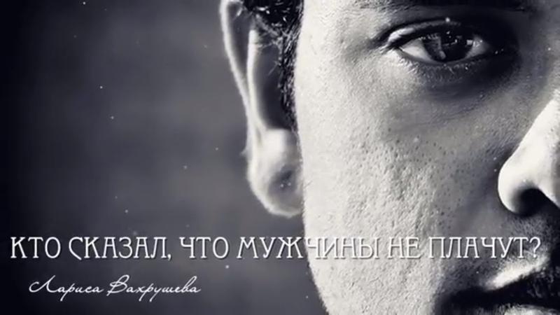 Кто сказал, что мужчины не плачут