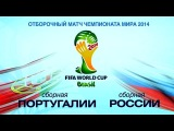 Спорт - Футбол. Отборочный матч чемпионата мира 2014. Сборная Португалии - сборная России - Первый канал