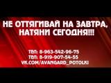 Натяжные потолки Авангард(Глазов)