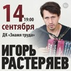 14.09 -Игорь Растеряев в Тамбове