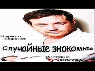 Случайные знакомые  Комедии  Мелодрамы Русские боевики и фильмы