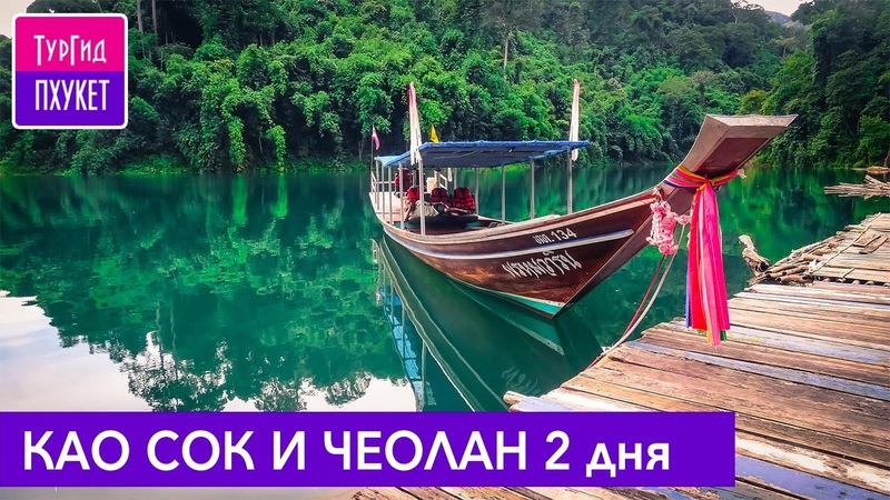 Экскурсия в Национальный парк Као Сок С ночёвкой в бунгало на Озере Чеолан