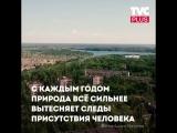 Мертвый город Чернобыль