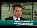 В Полтаве открыт туркменский культурно-образовательный центр