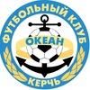 """Футбольный клуб """"Океан"""" Керчь"""
