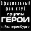 """Фан-клуб группы """"ГЕРОИ"""" в Екатеринбурге."""