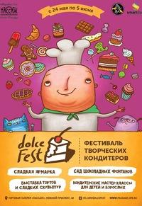 Фестиваль творческих кондитеров DOLCE FEST