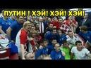 Сборная Франции скандирует «Путин, хэй, хэ-хэй!» после награждения на Чемпионате мира по футболу