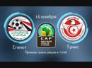 Египет - Тунис / Прямая трансляция