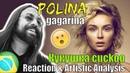 POLINA GAGARINA Поли́на Гага́рина! Cuckoo кукушка - Reaction Artistic Analysis (SUBS)
