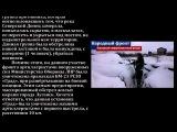 Народный фронт. Оперативная сводка от штаба Александра Беднова