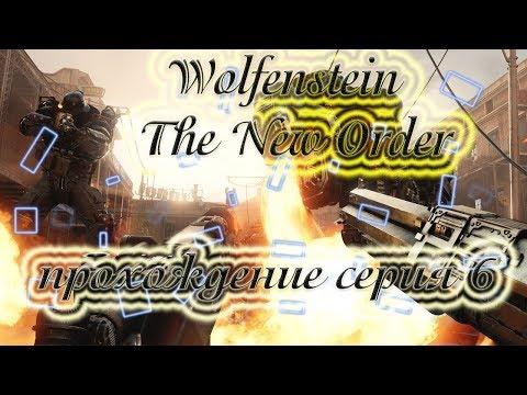 Прохождение Wolfenstein: The New Order   Опять проходим тюрьму у фашистов за затылком, миссии, плей.