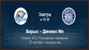 Прогноз на матч КХЛ Барыс Динамо Минск 22 10 2018 Хоккей Ставки на спорт