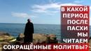В какой период после Пасхи мы читаем сокращенные молитвы Священник Игорь Сильченков
