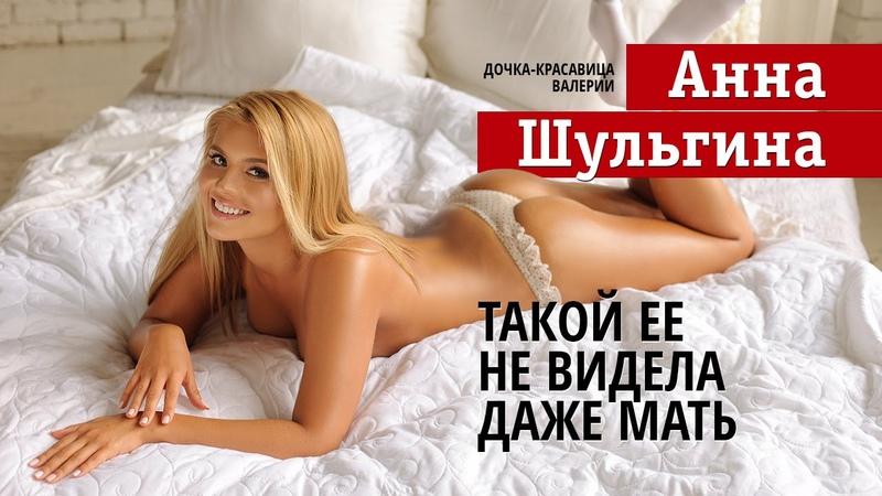 MAXIM Russia Анна Шульгина дочка красавица Валерии советуй в комментариях кого звать на обложку
