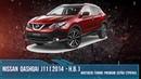 Nissan Qashqai J11Brothers-Tuning серии Premium с серой строчкой