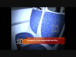 ВИДЕО МОМЕНТА ДТП ЛЕГКОВУШКА И АВТОБУС - НТР