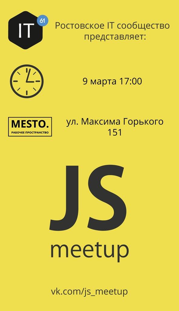 События: JavaScript meetup в Ростове-на-Дону