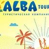 Туроператор «ALBA-TOUR»!!