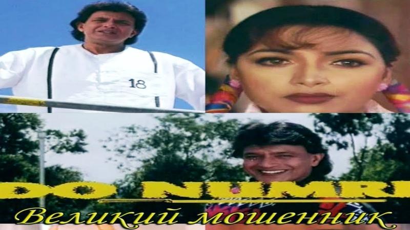 Великий мошенник.(1997).Индийский фильм.