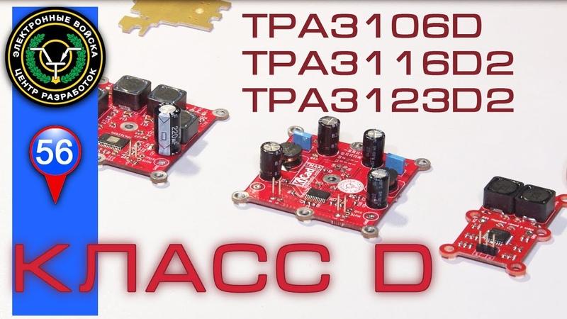 Усилители класса D | TPA3106D, TPA3116D2, TPA3123D2 | Class D Amplifier
