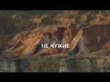 Трейлер к фильму «НЕ ЧУЖИЕ»