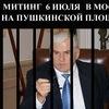 Митинг в защиту Саида Амирова
