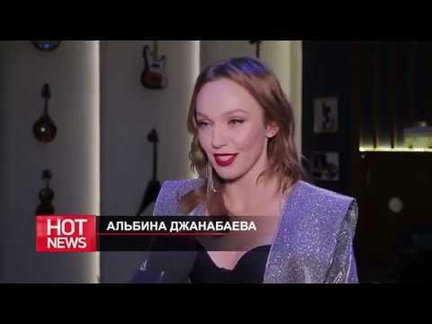 HOT NEWS Презентация клипа Хочешь Альбины Джанабаевой