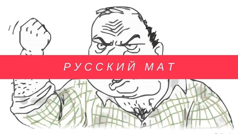 СВЕТОЗАР (Игорь Яцков) | Матерные слова