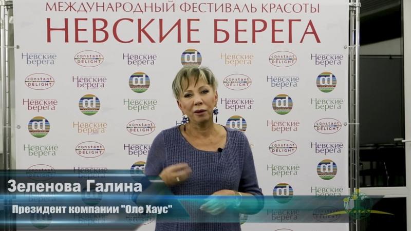 Галина Зеленова