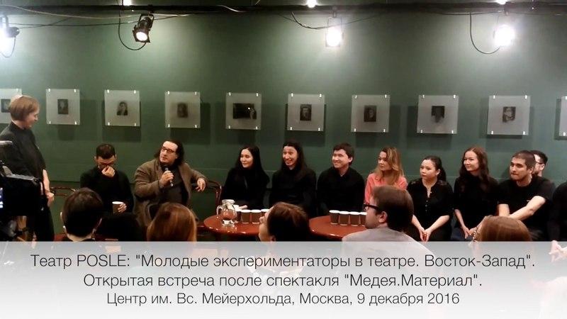 Театр Posle: Борис Юхананов, Рустем Бегенов.