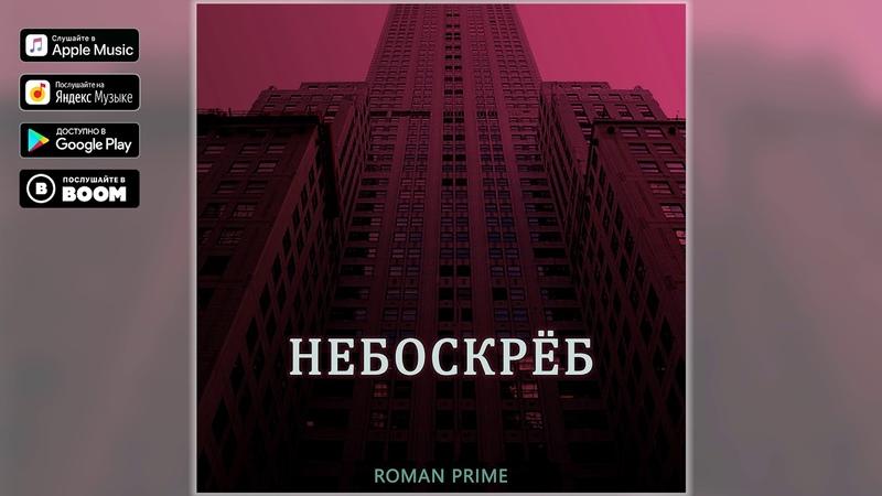 Roman Prime Небоскрёб single 2019